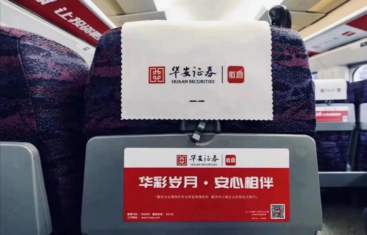 高铁广告|高铁媒体|品牌推广|品牌营销