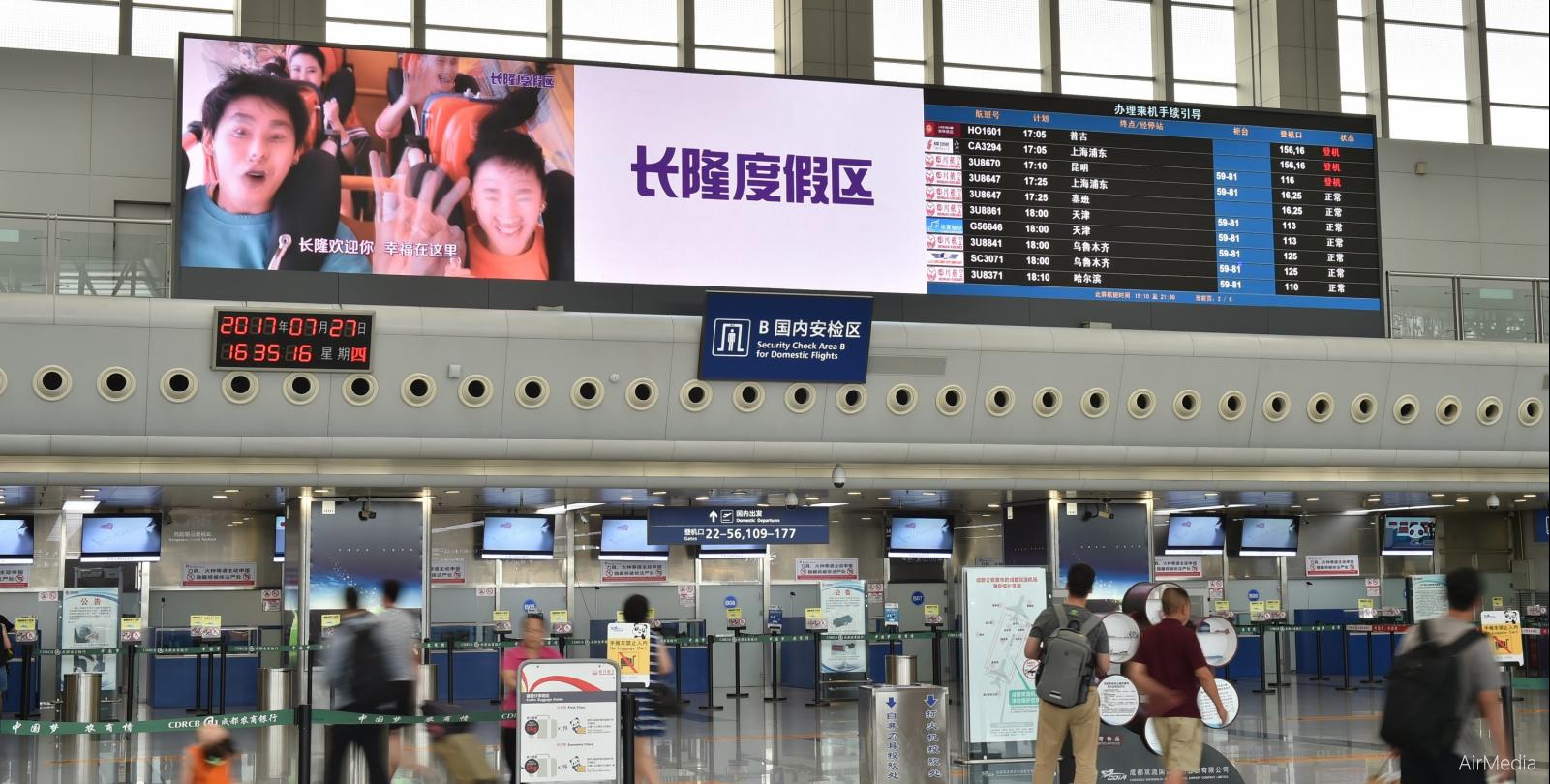 成都双流机场数码LED电子广告.png